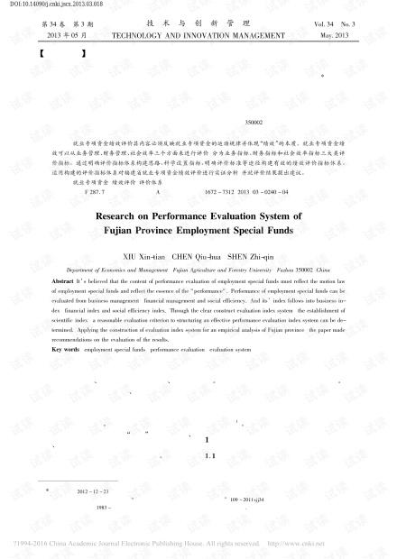 福建省就业专项资金绩效评价体系研究