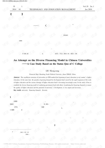 我国高校多元化融资模式的构建研究——基于C学院融资现状的考察