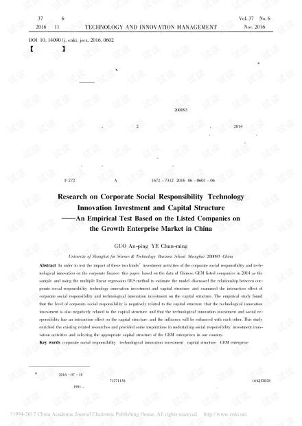 企业社会责任、技术创新投入与资本结构研究——基于我国创业板上市企业的实证分析