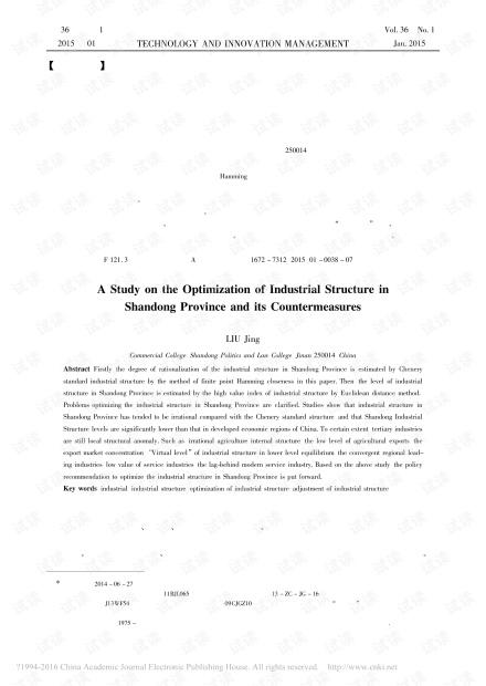 山东省产业结构优化问题研究