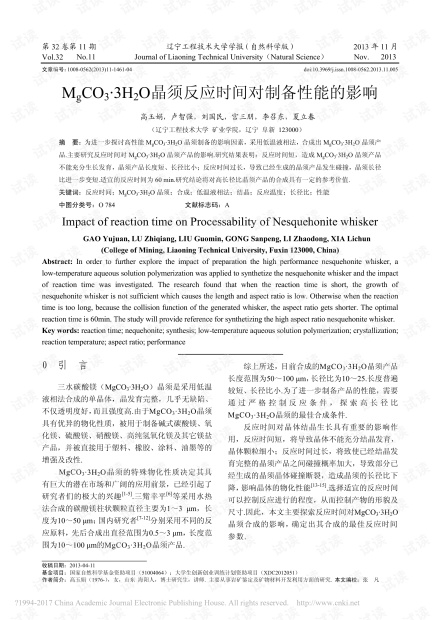 MgCO3·3H2O晶须反应时间对制备性能的影响