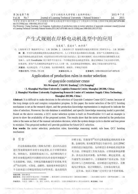 产生式规则在岸桥电动机选型中的应用