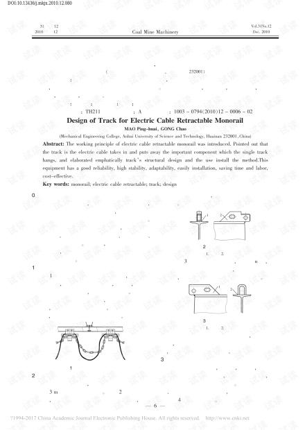 电缆收放单轨吊轨道的设计