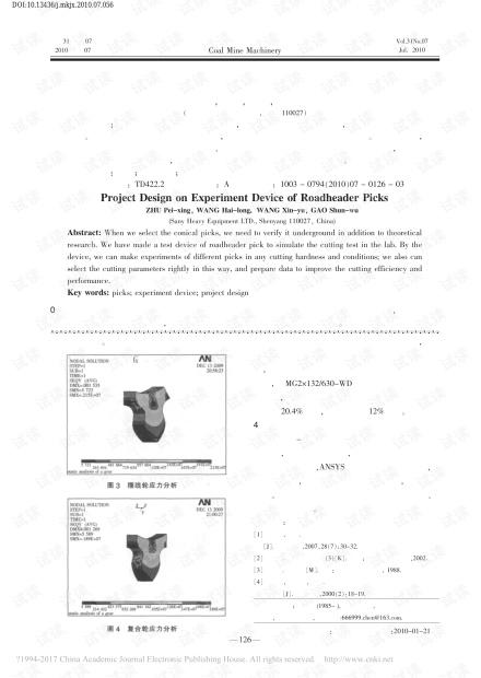 掘进机截齿试验装置的方案设计