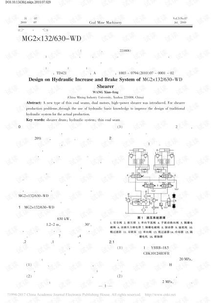 MG2×132/630-WD采煤机液压制动与调高系统设计
