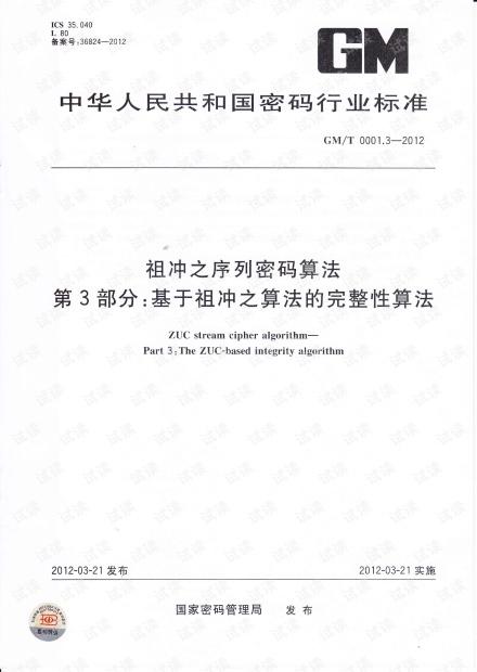 GMT 0001.3-2012 祖冲之序列密码算法第3部分:基于祖冲之算法的完整性算法.pdf