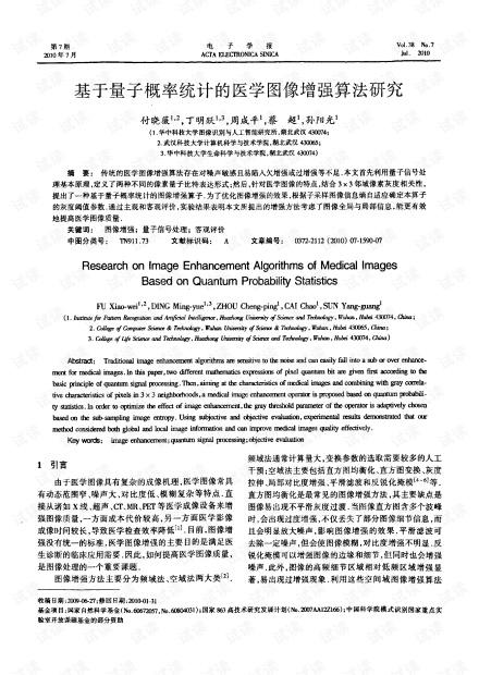 2010  基于量子概率统计的医学图像增强算法研究.pdf