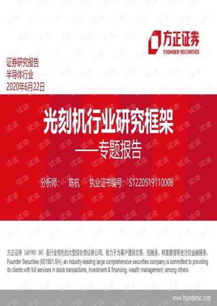 108页光刻机行业研究框架-20200622-方正证券.pdf