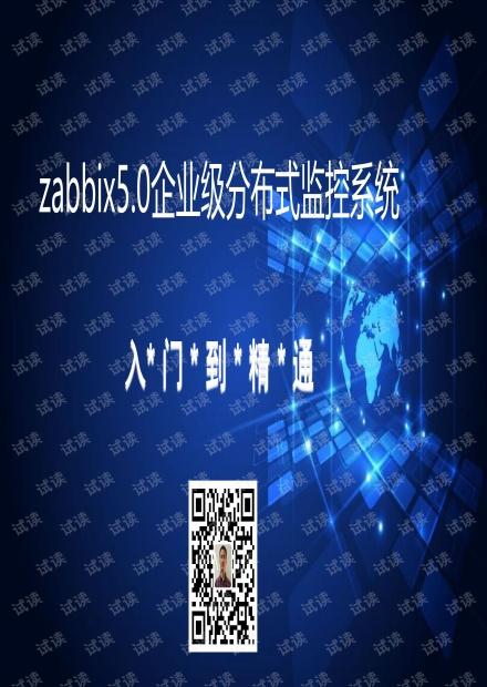 zabbix5.0安装部署.pdf