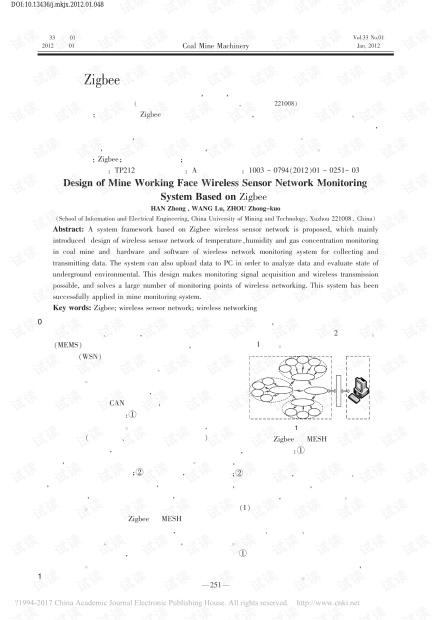 基于Zigbee的矿井综采面无线传感器网络监测系统设计