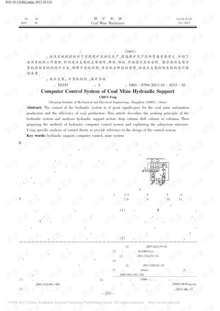 煤矿液压支架计算机控制系统