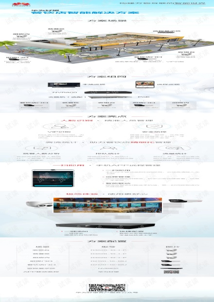 华为餐饮店智能解决方案.pdf