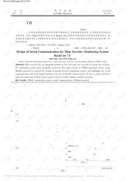 基于VB的矿井逆变器监控系统串行通信的设计