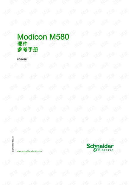 M580硬件参考手册-2018.pdf