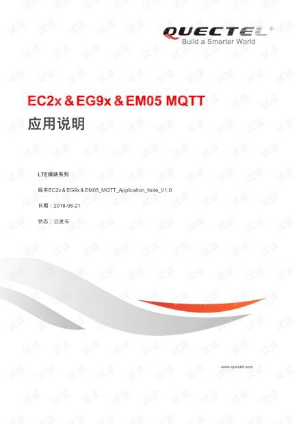 Quectel_EC2x&EG9x&EM05_MQTT_Application_Note_V1.0.en.zh-CN.pdf
