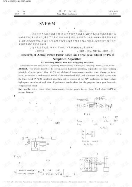 基于三电平SVPWM简化算法的有源电力滤波器研究
