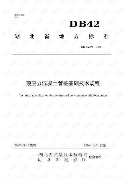 DB42/489-2008 预应力混凝土管桩基础技术规程