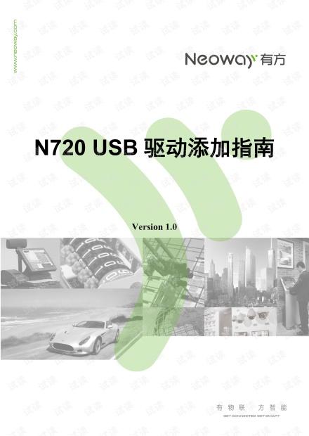 Neoway_N720_USB驱动添加指南_V1.0.pdf