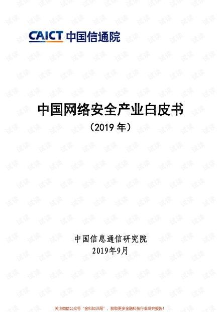 中国网络安全产业白皮书(2019年)-中国信通院.pdf