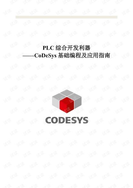 《PLC综合开发利器——CoDeSys基础编程及应用指南》_LGJ_V4.pdf
