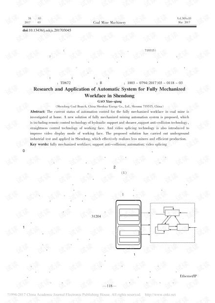 综采工作面自动化系统研究及在神东的应用
