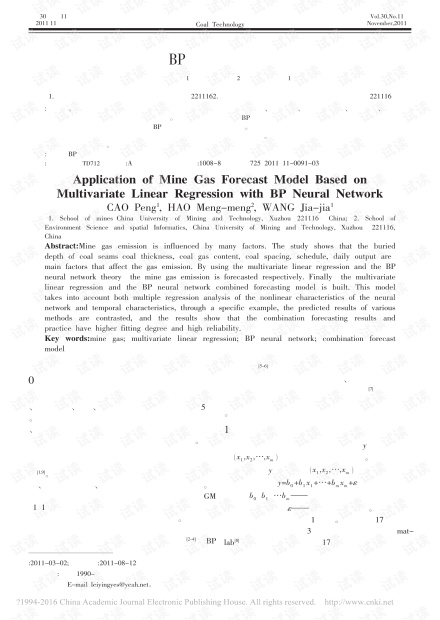 基于多元线性回归与BP神经网络的矿井瓦斯预测模型应用