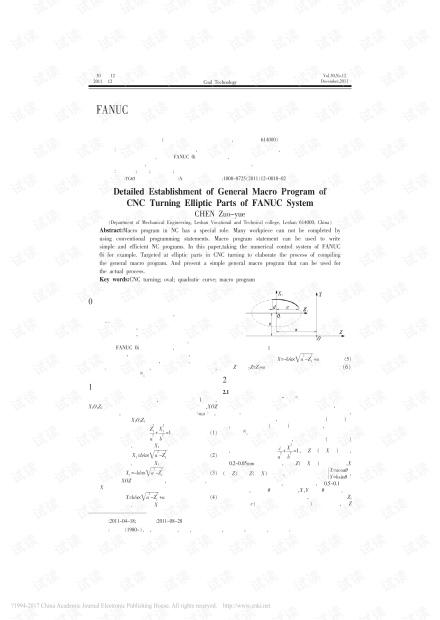 FANUC系统数控车削椭圆类零件的通用宏程序编制详解