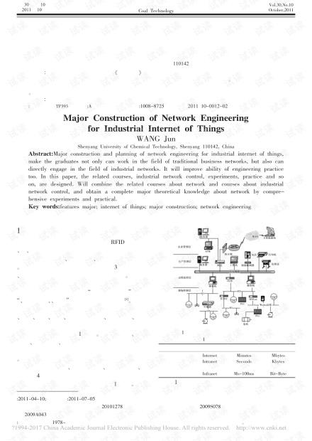 面向工业级物联网的特色网络工程专业建设