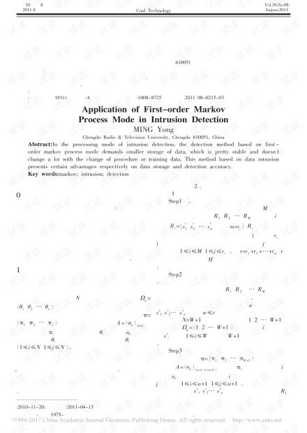 一阶马尔可夫过程模型在入侵检测中的应用