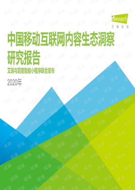 2020年中国移动互联网内容生态洞察报告.pdf