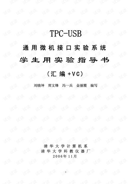 汇编与接口——TPC-USB学生实验指导书
