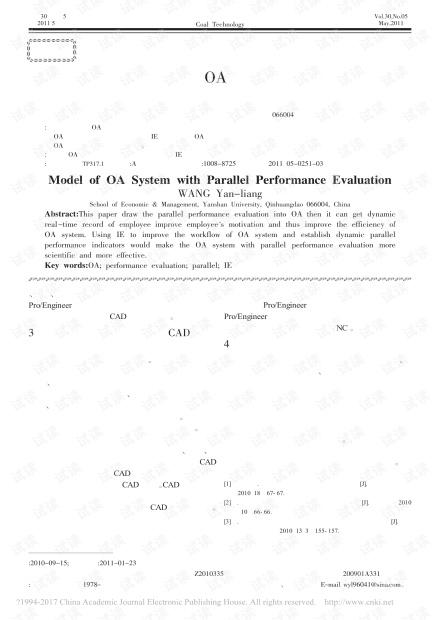 并行绩效评价OA系统模型构建