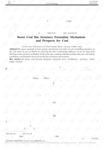 本溪煤盆地构造成因机制及找煤前景分析