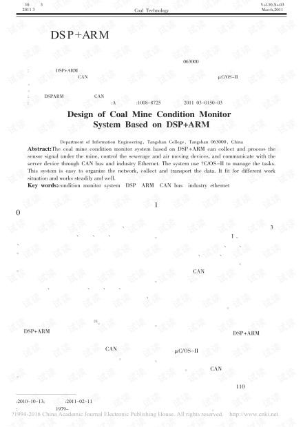 基于DSP+ARM的煤矿井下环境监控系统的设计