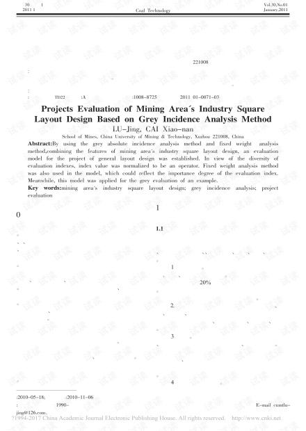 基于灰色关联分析法的矿区工业广场平面布置设计方案评价