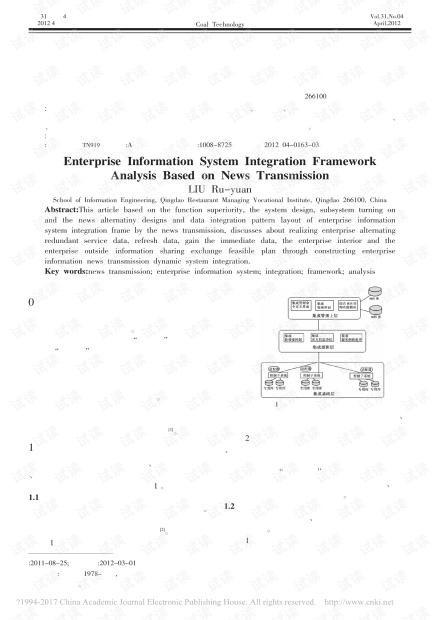 基于消息传递的企业信息系统集成框架研究