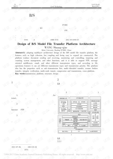 B/S模式文件传输平台架构设计