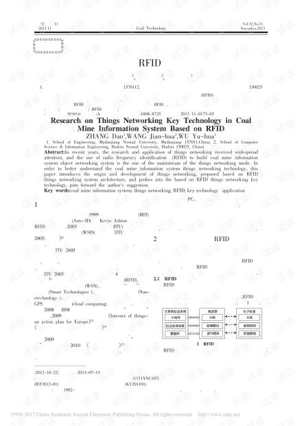 煤矿信息化系统中基于RFID的物联网关键技术研究
