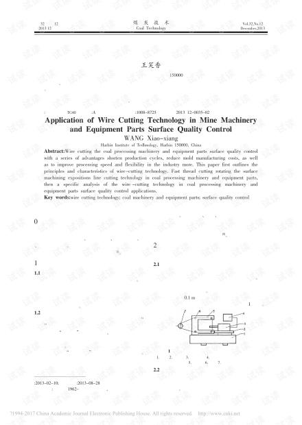 线切割技术在煤矿机械设备零件表面质量控制中的应用