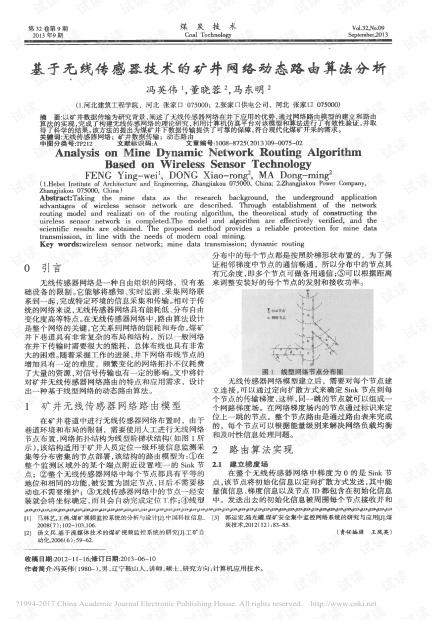 基于无线传感器技术的矿井网络动态路由算法分析