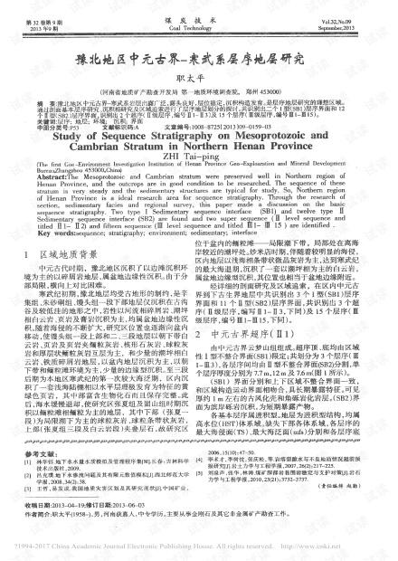 豫北地区中元古界—寒武系层序地层研究