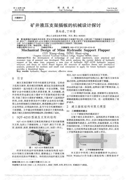 矿井液压支架插板的机械设计探讨