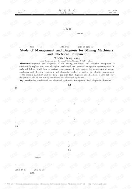 矿山机电设备管理与诊断研究
