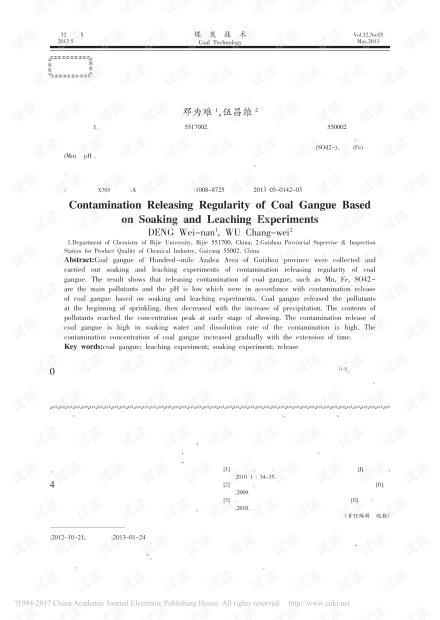 煤矸石模拟浸泡和淋溶实验污染物释放特点的研究