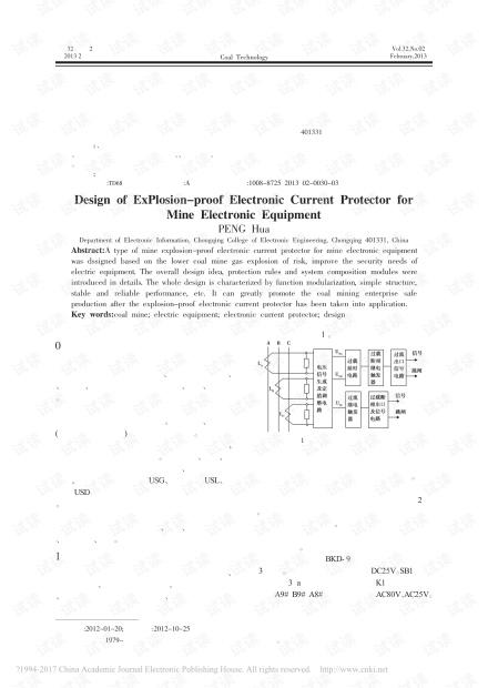矿井设备防爆电子电流保护器设计
