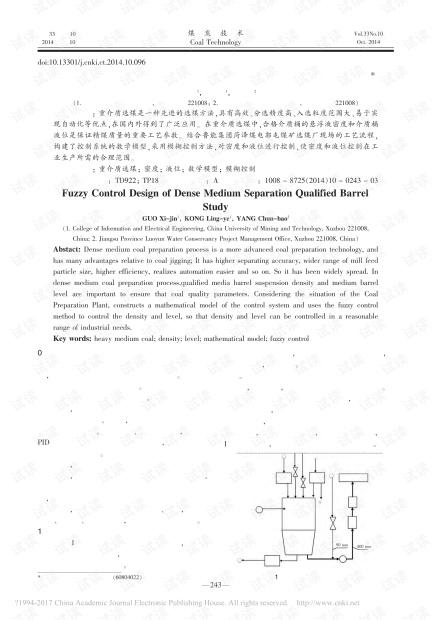 重介质合格桶液位与密度的模糊控制系统研究