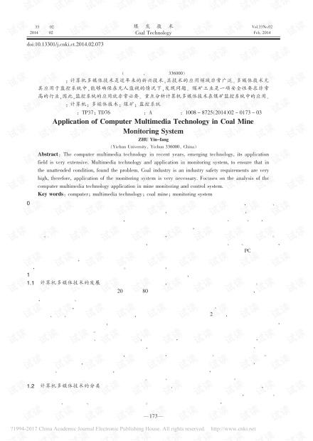 计算机多媒体技术在煤矿监控系统的应用