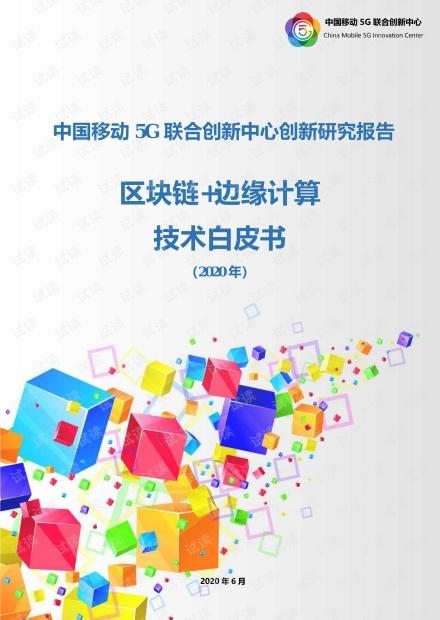 中国移动区块链+边缘计算技术白皮书-2020.pdf