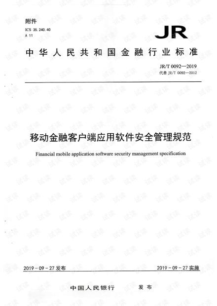 JR∕T 0092-2019 移动金融客户端应用软件安全管理规范.pdf