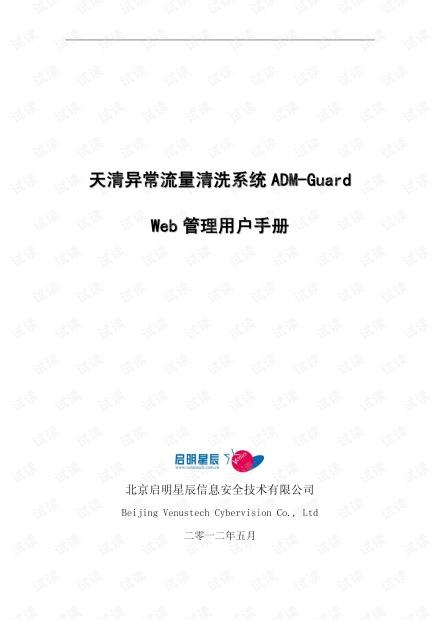 启明星辰-天清异常流量清洗系统ADM-GuardWeb管理用户手册V3.6.3.1.pdf